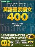 英語重要構文400―CDつき体で覚えるデータベース (Toshin books)