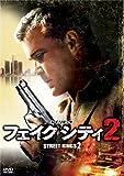フェイク シティ2[DVD]