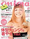 mina (ミーナ) 2009年 05月号 [雑誌]
