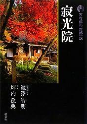新版 古寺巡礼京都〈38〉寂光院