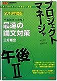 2013年度版 プロジェクトマネージャ 午後2 最速の論文対策 (TACの情報処理技術者試験対策シリーズ)