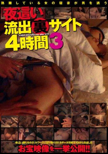 [18歳巨乳娘から59歳熟々女まで10人] 『夜這い』流出(裏)サイト 4時間 3
