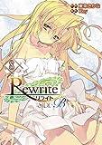 Rewrite:SIDE-B(8)<Rewrite:SIDE-B> (電撃コミックス)