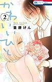 かわいいひと(2): 花とゆめコミックス