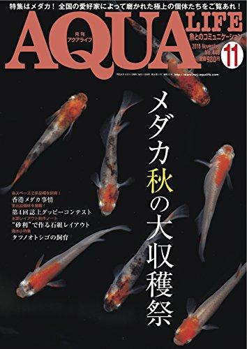 月刊アクアライフ 2016年 11 月号