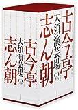 古今亭志ん朝 大須演芸場[CDブック]