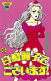 白鳥麗子でございます!(6) (講談社コミックスミミ (312巻))