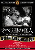 オペラ座の怪人 【サイレント】 [DVD] FRT-302