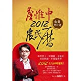 Zhan However, in 2012 farmers calendar: Golden Dragon opened luck (Traditional Chinese Edition)
