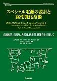 スペシャル電源の設計と高性能化技術 (アナログ・テクノロジシリーズ)