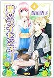 聖・ライセンス 4 (ホーム社漫画文庫) (HMB I 6-4)
