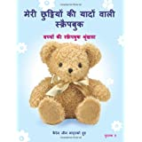 My Holiday Memories Scrapbook for Kids - Translated Hindi (Childrens Scrapbook Series) (Volume 5) (Hindi Edition... by Karen Jean Matsko Hood  (Mar 10, 2014)