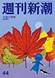週刊新潮 2016年 11/17 号 [雑誌]