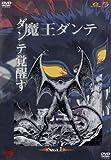 魔王ダンテ(1)《オリジナルトレカ・分析採録・Tシャツ付き 限定版》 [DVD]
