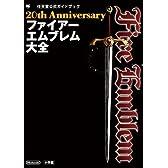20th Anniversary ファイアーエムブレム大全 (ワンダーライフスペシャル)