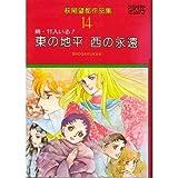 萩尾望都作品集〈14〉続・11人いる! (プチコミックス)