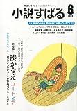 小説すばる 2014年 06月号 [雑誌]