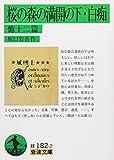 桜の森の満開の下・白痴 他十二篇 (岩波文庫)