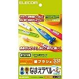 ELECOM 名前ラベル 耐水+耐光 33面 はぶらし EDT-TTNM1