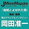 J Movie Magazine(ジェイムービーマガジン) Vol.17 (パーフェクト・メモワール))