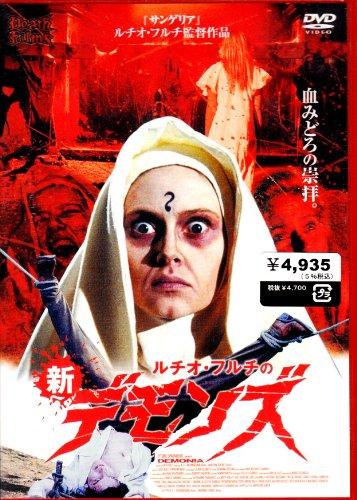 ルチオ・フルチの新デモンズ [DVD]