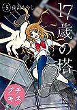 17歳の塔 プチキス(5) (Kissコミックス)