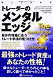 トレーダーのメンタルエッジ (ウィザードブックシリーズ)