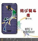 HTC J ISW13HT対応 携帯ケース【1682結び熨斗『青』_黒ベース】
