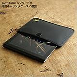 Sony Tablet Sシリーズ用薄型キャリングケース/横型(コーデュラナイロン製/ブラック)