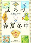 よろづ春夏冬(あきない)中 (文春文庫)