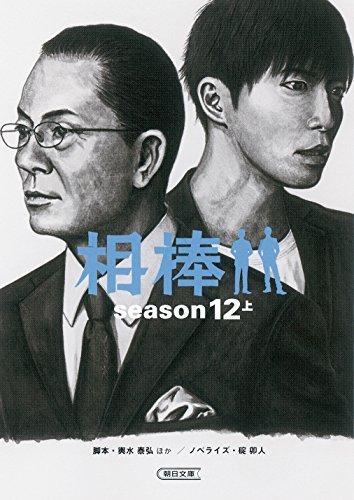 相棒 season12 上 (朝日文庫)