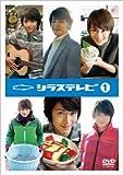 シラステレビ 1 [DVD]