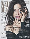NAIL MAX(ネイル マックス) 2016年10月号[雑誌]