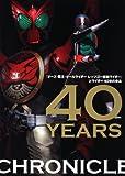 『オーズ・電王・オールライダー レッツゴー仮面ライダー』とライダー40年の歩み40YEARS CHRONICLE