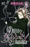 9番目のムサシ サイレント ブラック(2): ボニータ・コミックス