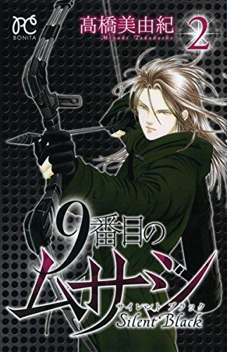 9番目のムサシサイレントブラック 2 (ボニータコミックス)
