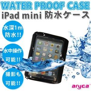 ipad mini専用 防水ケース/ウォータープルーフケース