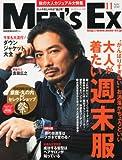 MEN'S EX (メンズ・イーエックス) 2012年 11月号 [雑誌]