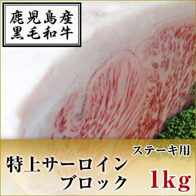 黒毛和牛 特上サーロイン ブロック ステーキ用 (1Kg)