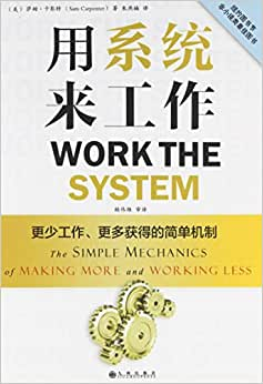 Work The System: The Simple Mechanics Of Making More And Working Less (Chinese Edition)