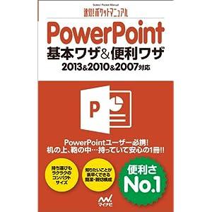 PowerPoint基本ワザ&便利ワザ 2013&2010&2007対応