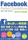 Facebook Perfect GuideBook 2014年改訂版