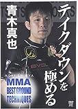 DVD>青木真也:MMA BEST GROUND TECHNIQUESテイクダウ (<DVD>)