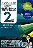 らくらく10日で合格ライン 色彩検定2級 都外川先生のポイント集中レッスン