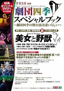 劇団四季スペシャルブック (光文社女性ブックス VOL. 137 女性自身別冊)