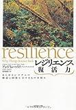 レジリエンス 復活力--あらゆるシステムの破綻と回復を分けるものは何か