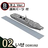 現用艦船キットコレクションSP [02-B.いせ DDH18 洋上Ver. (護岸パーツ 付)](単品)