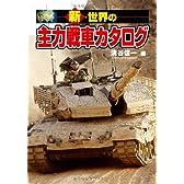 新・世界の主力戦車カタログ (ARIADNE MILITARY)