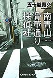 南青山骨董通り探偵社 (光文社文庫)