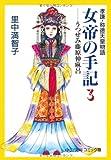 女帝の手記―孝謙・称徳天皇物語 (3) (中公文庫―コミック版)